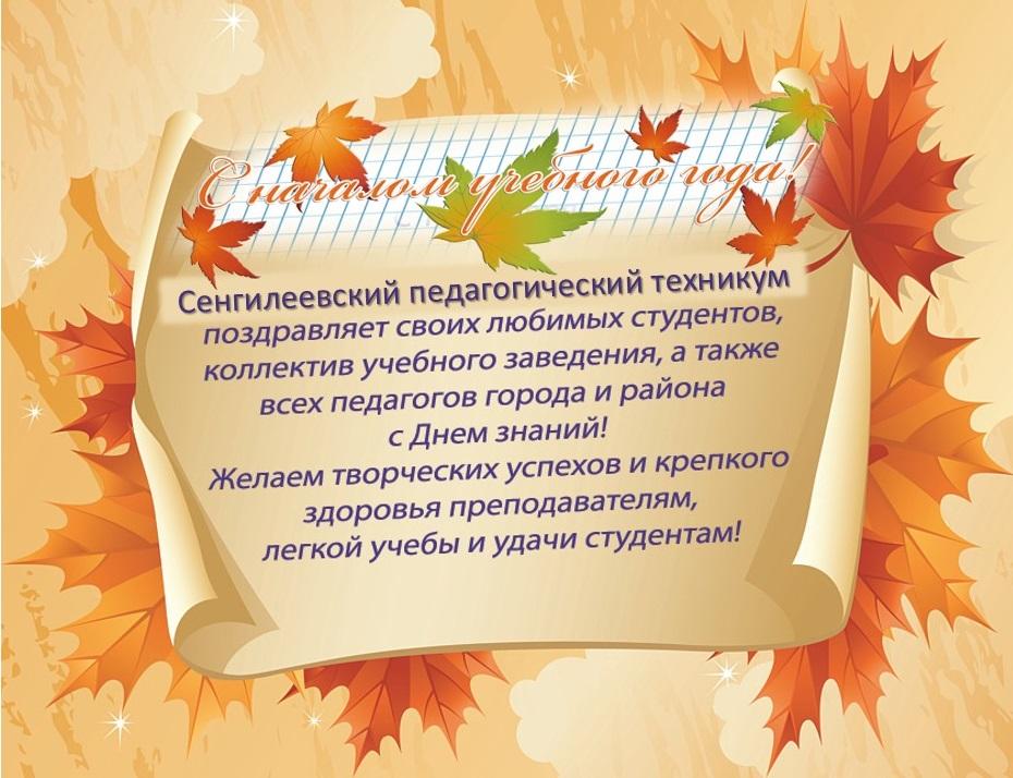 Пожелание учителям к учебному году